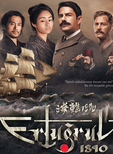 japanese turkish movie ertugrul 1890 movie